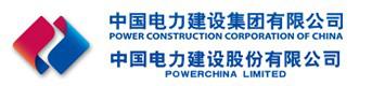 路友合作客户—中国电力建设集团有限欧冠直播-欧冠足球直播-欧冠视频直播