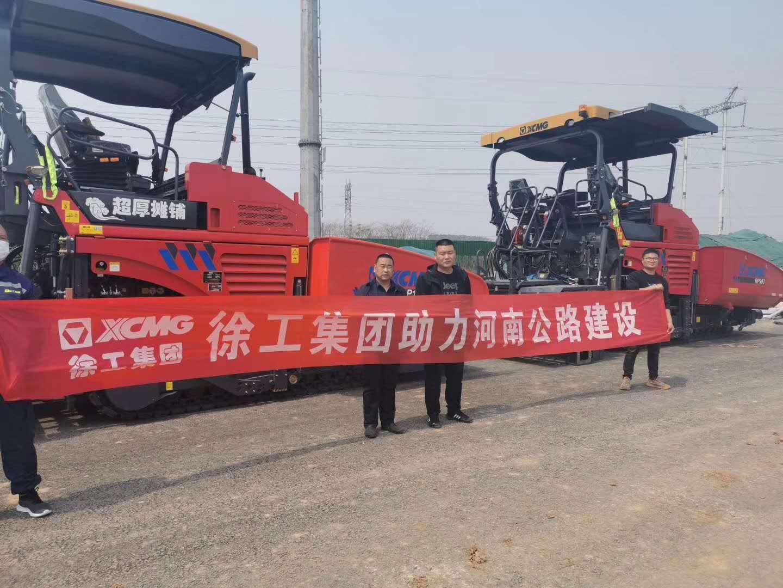 徐工集团助力河南公路建设