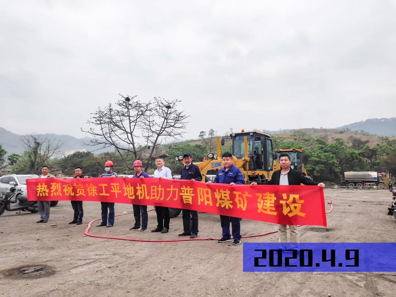 热烈祝贺徐工平地机助力普阳煤矿建设