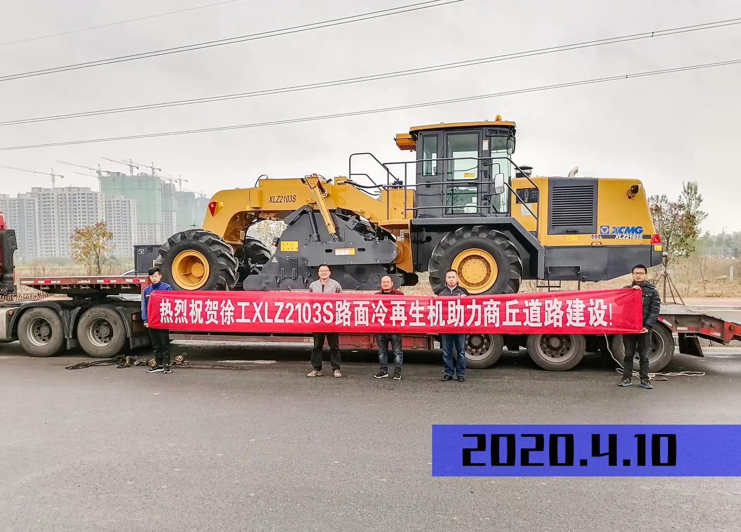热烈祝贺徐工XLZ2103S路面冷再生机助力商丘道路建设