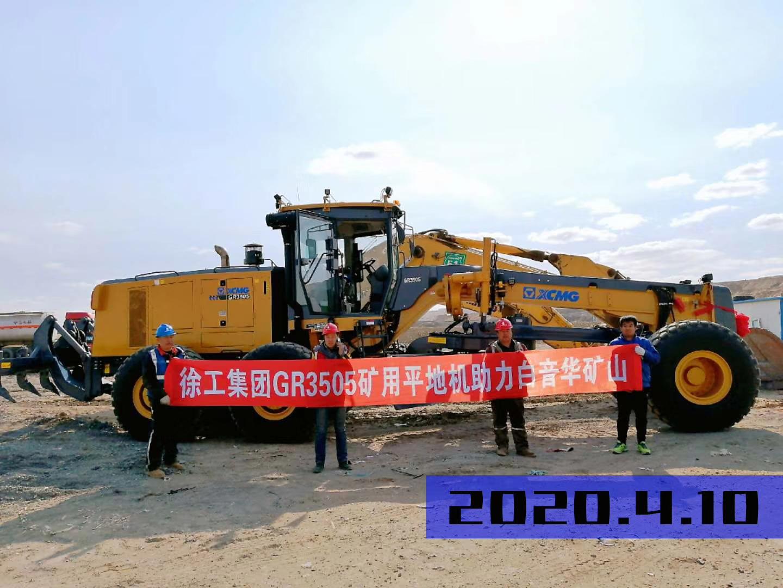 徐工集团GR3505矿用平地机助力白音华矿山
