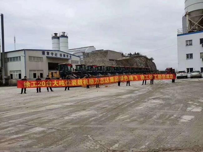 徐工20台大吨位装载机助力河南志达集团绿色腾飞