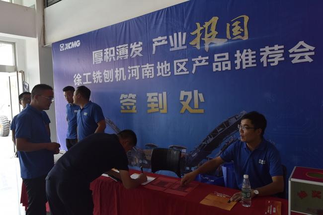 徐gong蟘heng賘i河南地区产品推荐会客户签到