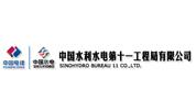 路友合作客户—中国水利十一局