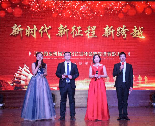 2017年河南路友机械年会
