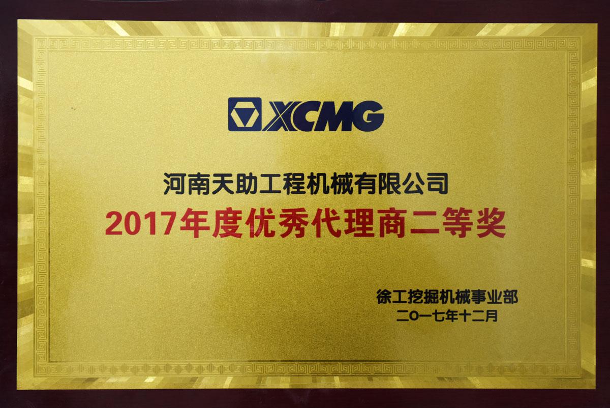 2017年优秀代理商奖