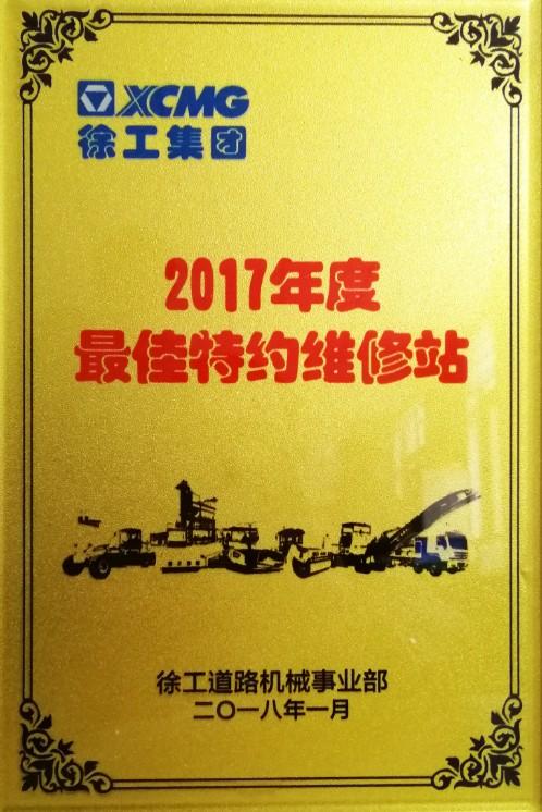2017年徐工道路殊荣