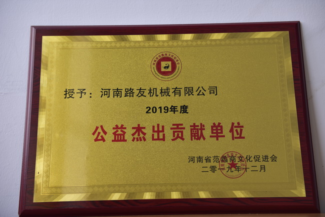 2019年度公益杰出贡献单位