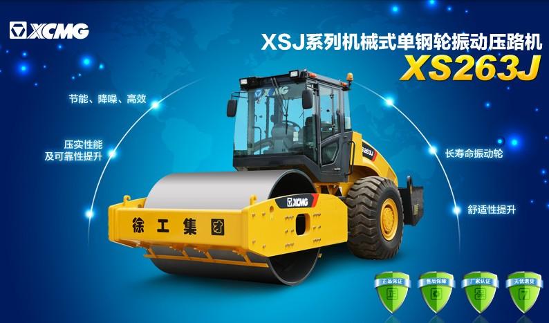 徐工XS263J压路机