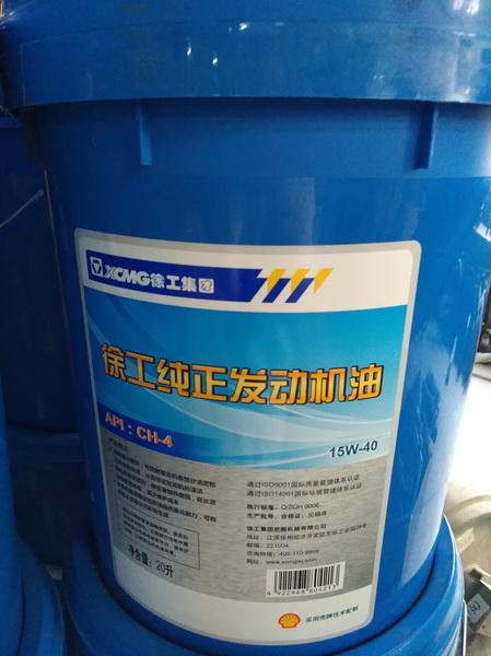 徐工挖掘机液压油