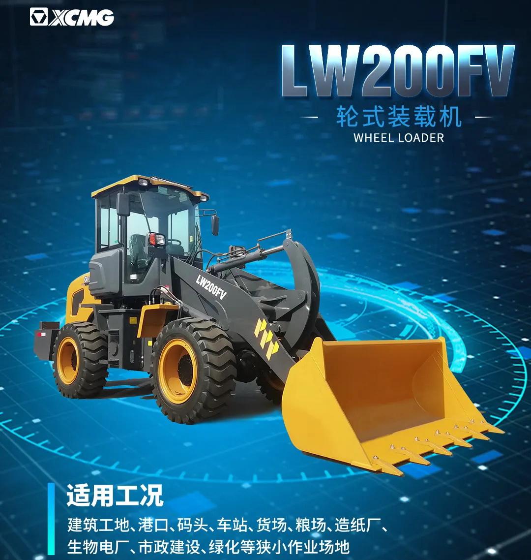 徐工LW200FV重载王装载机