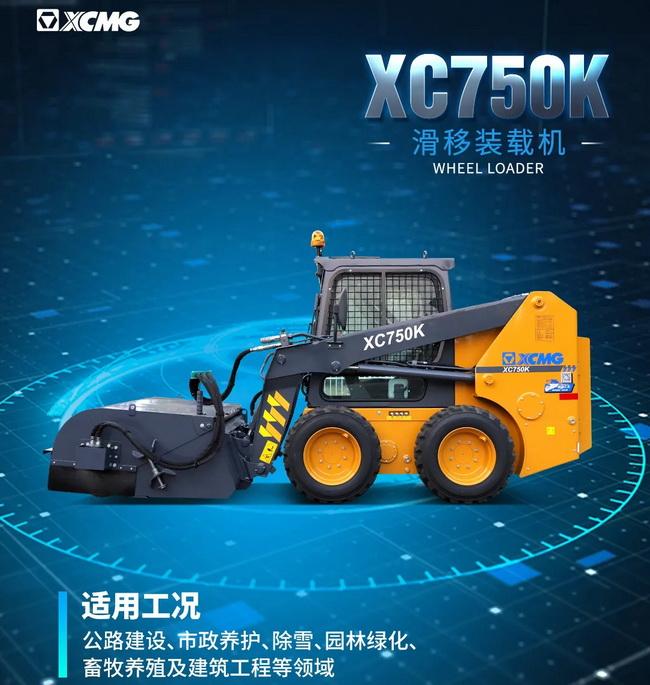 徐工XC750K滑移装载机
