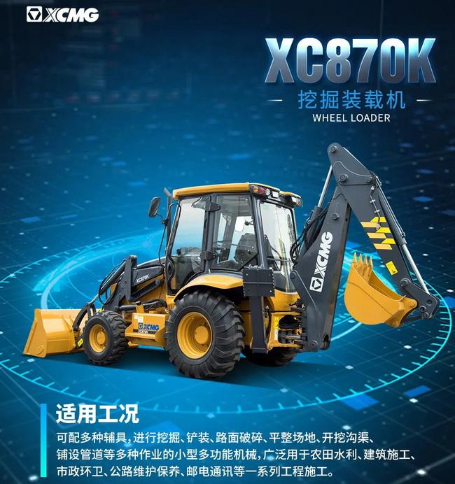 徐工XC870K挖掘装载机
