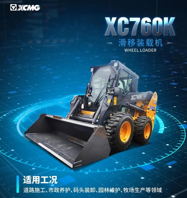 徐工XC760K装载机